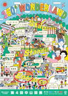 Event2015nakayama04center