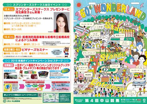 Event2015nakayama04j
