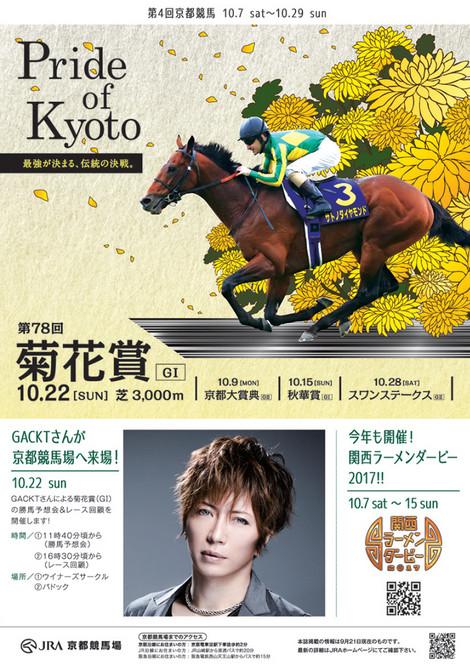 Event20171022kikukasho
